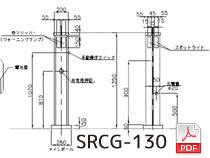 チェーンゲートSRCG-130図面