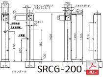 チェーンゲートSRCG-200図面
