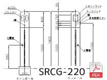 チェーンゲートSRCG-220図面