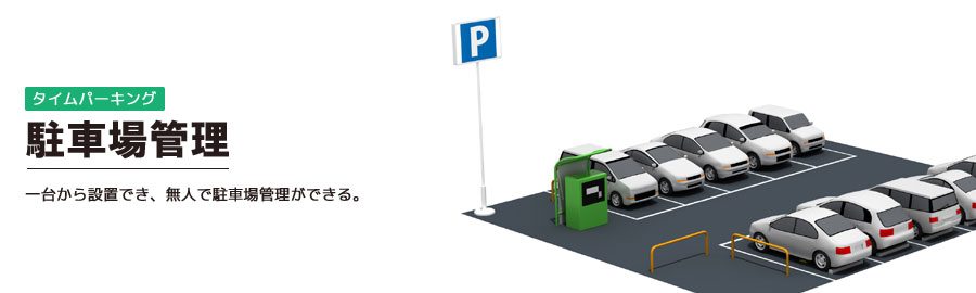 駐車場管理