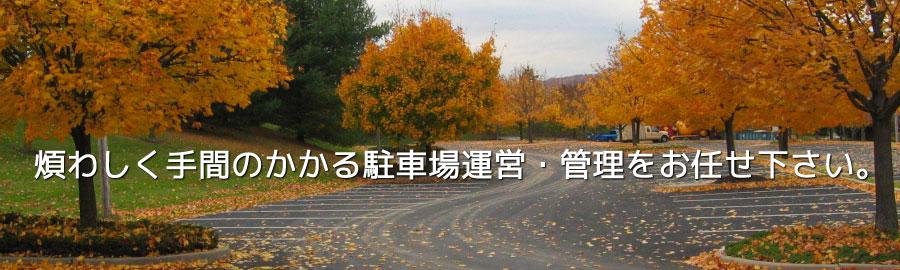 駐車場管理・運営